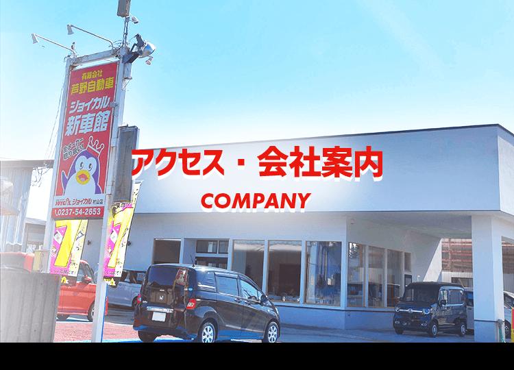 芦野自動車へのアクセス・会社案内