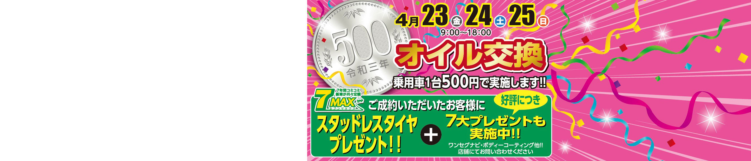 期間限定、オイル交換500円