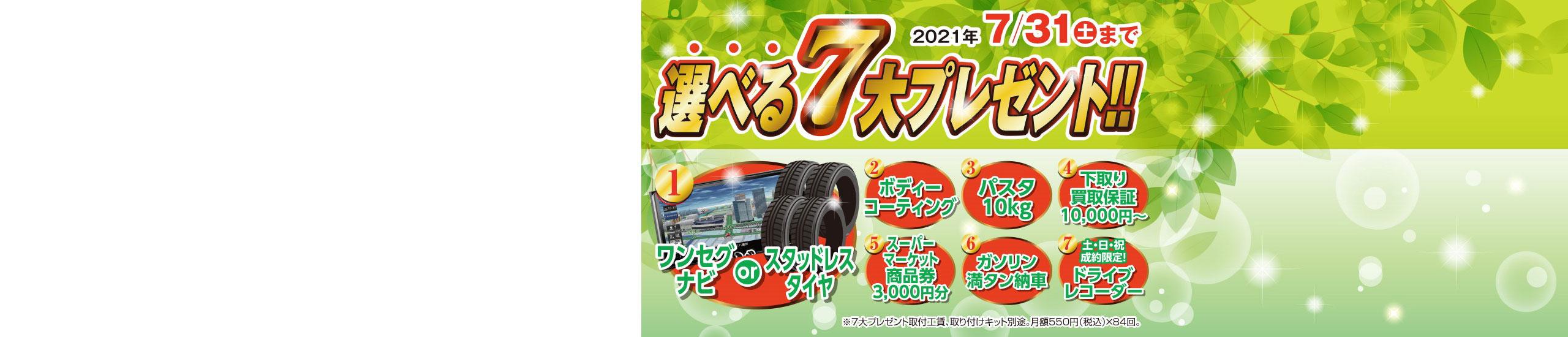 芦野自動車の春の7大プレゼント