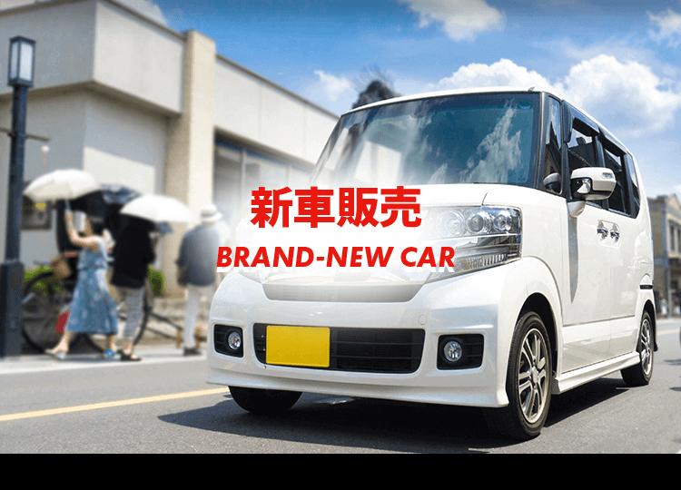 地域最安値を目指す芦野自動車の新車販売の秘密