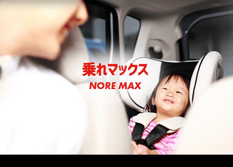 新車購入のローンの審査が通り易いプラン「乗れマックス」