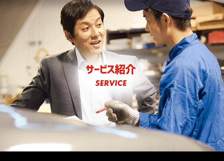 各種サービスの紹介